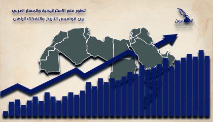 تطور علم الاستراتيجية والمسار العربي بين قواميس التاريخ والتفكك الراهن