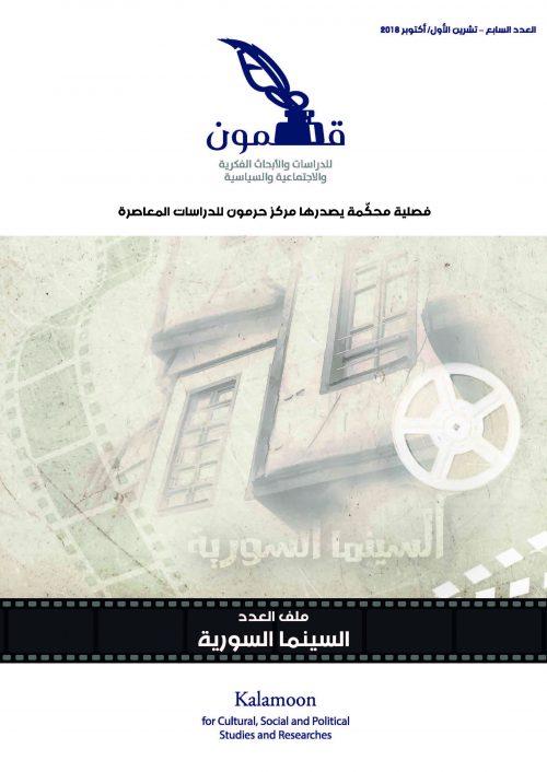 العدد السابع من مجلة قلمون: السينما السورية