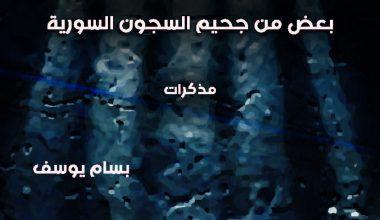 حجر الذاكرة  بعض من جحيم السجون السورية