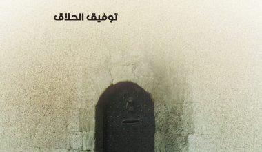دارنا العربية (الكتاب الثاني)
