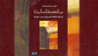 مراجعة كتاب: من النهضة إلى الردة تمزقات الثقافة العربية في عصر العولمة