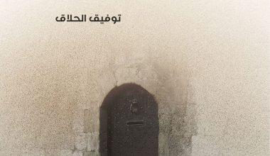 دارنا العربية- رواية- الكتاب الأول
