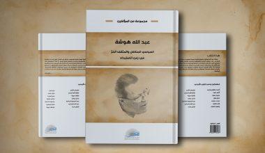 دار ميسلون في مركز حرمون للدراسات المعاصرة تُكرم عبد الله هوشة في كتاب