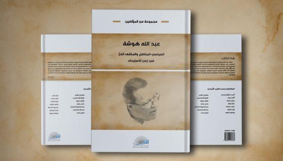 b44a4c657 أكاديمية قاسيون تطلق دورة تدريبية حول الدستور · دار ميسلون في مركز حرمون  للدراسات المعاصرة تُكرم عبد الله هوشة في كتاب