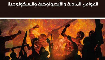 العنف السياسي