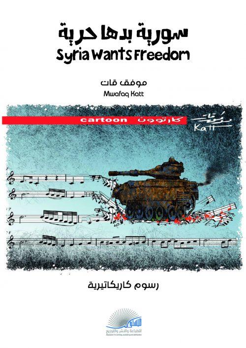 سورية بدها حرية