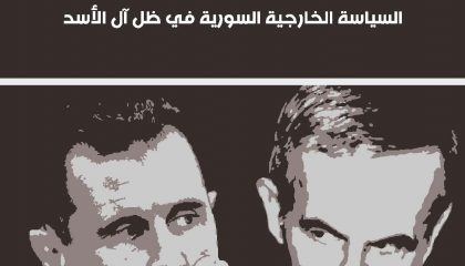 الحكمة من لعبة الانتظار السورية