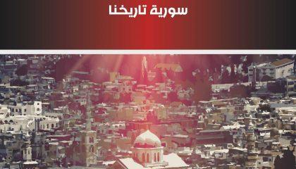 مرآة دمشق، سورية تاريخنا