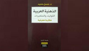 مراجعة كتاب: (الذهنية العربية  الثوابت والمتغيرات)