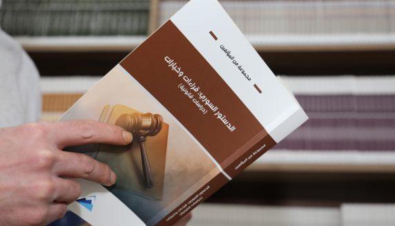 أكاديمية قاسيون تطلق دورة تدريبية حول الدستور