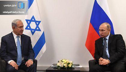 """روسيا و""""إسرائيل"""": بين الشراكة التكتيكية والاستراتيجية"""