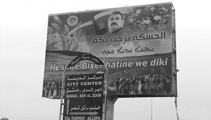 (كردستان) سورية تحت هيمنة حزب الاتحاد الديمقراطي