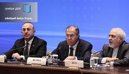 اجتماعات أستانة: نجاح ميداني وفشل سياسي