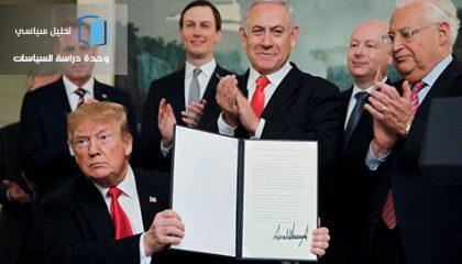 التناغم الأميركي – الإسرائيلي حول مستقبل الجولان المحتل