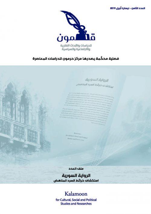 العدد الثامن من مجلة قلمون: الرواية السورية