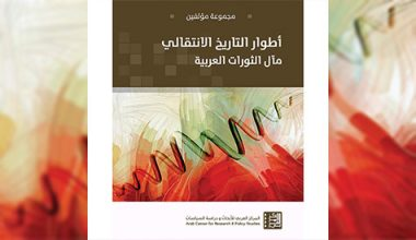 مراجعة كتاب: أطوار التاريخ الانتقالي – مآل الثورات العربية