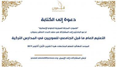 """""""قلمون: المجلة السورية للعلوم الإنسانية"""" دعوة إلى الكتابة في ملف العدد العاشر"""