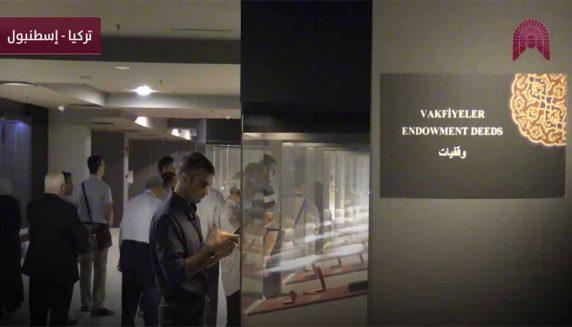 مركز حرمون للدراسات المعاصرة يُنظّم زيارة إلى متحف الأرشيف العثماني