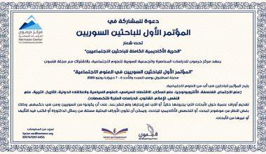 دعوة للمشاركة في المؤتمر الأول للباحثين السوريين