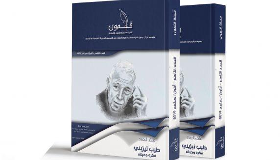 """صدور العدد التاسع من """"قلمون: المجلة السورية للعلوم الإنسانية"""" طيب تيزيني؛ فكره وحياته"""
