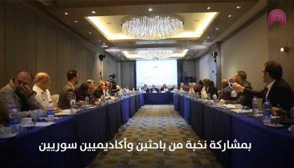 فيديو: ندوة حوارية لـ صالون الكواكبي بمشاركة عشرين باحثاً سورياً