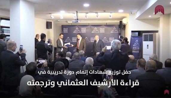 تقرير مصور: حفل توزيع شهادات إتمام دورة (قراءة الأرشيف العثماني وترجمته)