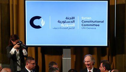 اللجنة الدستورية: واقع وإمكانات ومآلات