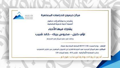 أمسية أدبية – شعرية في مركز حرمون للدراسات المعاصرة في الدوحة