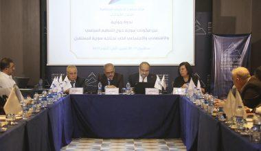 الندوة الحوارية حول التنظيم السياسي والاقتصادي والاجتماعي الذي تحتاجه سورية المستقبل