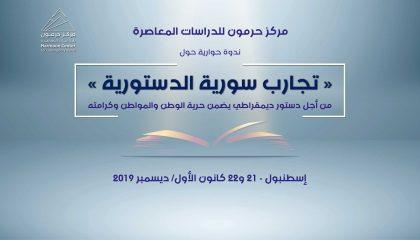 """مركز """"حرمون"""" للدراسات يعقد ندوة موسّعة حول """"تجارب سورية الدستورية"""""""