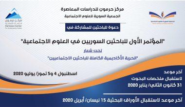 """دعوة للمشاركة في """"المؤتمر الأول للباحثين السوريين في العلوم الاجتماعية"""""""