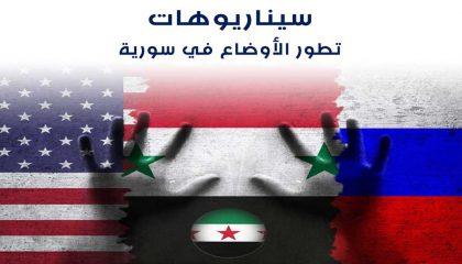 سيناريوهات تطور الأوضاع في سورية
