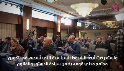 """تقرير مصور: ختام أعمال ندوة """"تجارب سورية الدستورية"""" الحوارية في إسطنبول"""
