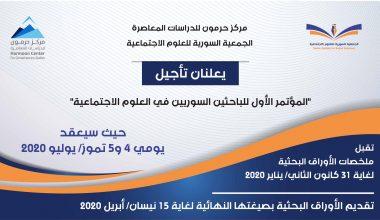 """تعديل موعد """"المؤتمر الأول للباحثين السوريين في العلوم الاجتماعية"""" إلى 4 و5 تموز/ يوليو 2020"""