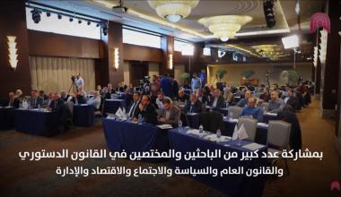 """حرمون – تقرير مصور حول انطلاق أعمال ندوة """"تجارب سورية الدستورية"""""""