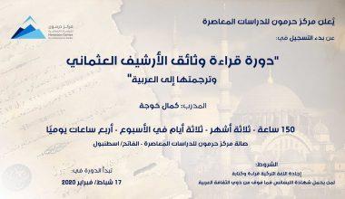 """دورة تدريبية حول """"قراءة وثائق الأرشيف العثماني وترجمتها إلى العربية"""" في مركز حرمون"""