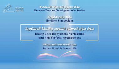 """روابط كافة جلسات ندوة مركز حرمون حول """"تجارب سورية الدستورية"""" التي عُقدت في برلين"""