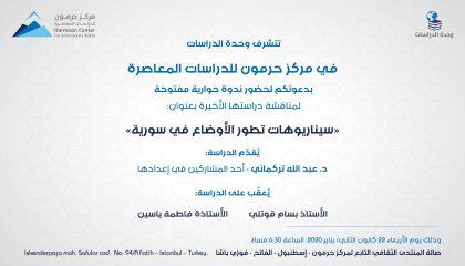 """مركز حرمون للدراسات المعاصرة يقيم ندوة حول """"سيناريوهات تطور الأوضاع في سورية"""""""