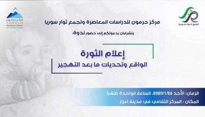 """""""مركز حرمون"""" و""""تجمع ثوار سوريا"""" يقيمان ندوة في إعزاز حول """"إعلام الثورة"""""""