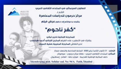 """""""كفر ناحوم"""" لنادين لبكي في """"الصالون السينمائي"""" في المنتدى الثقافي العربي  التابع لحرمون"""
