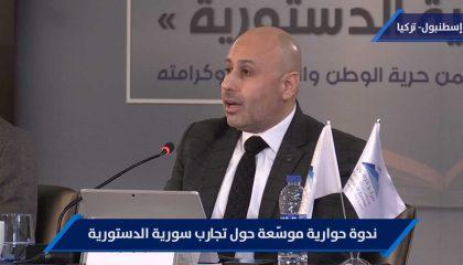 """كلمة ياسر الفرحان في الندوة الحوارية الموسّعة حول""""تجارب سورية الدستورية"""""""
