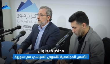 """تقرير مصوّر: """"حرمون"""" و""""عين الشرق"""" يناقشان الأسس المجتمعية للنهوض السياسي في سورية"""