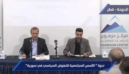 """التسجيل الكامل: ندوة """"الأسس المجتمعية للنهوض السياسي في سورية"""""""