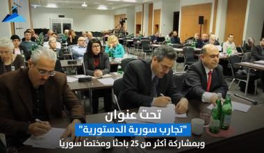 """تقرير مصوّر: انطلاق أعمال ندوة """"مركز حرمون"""" في برلين حول """"تجارب سورية الدستورية"""""""