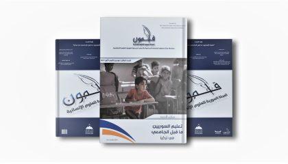 """صدور العدد العاشر من """"قلمون"""": تعليم السوريين ما قبل الجامعي في تركيا"""