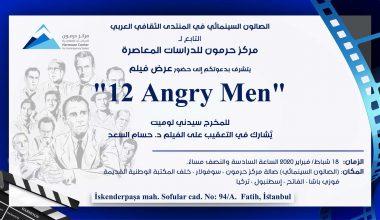 """""""الصالون السينمائي"""" يقدّم عرضًا لفيلم """"12 Angry Men"""""""