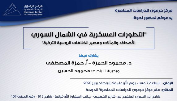 """ندوة حوارية حول """"التطورات العسكرية في الشمال السوري"""" في مركز حرمون في الدوحة"""