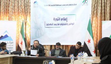 إعلاميون وناشطون يناقشون في ندوة لمركز حرمون في أعزاز واقع إعلام الثورة وتحدياته