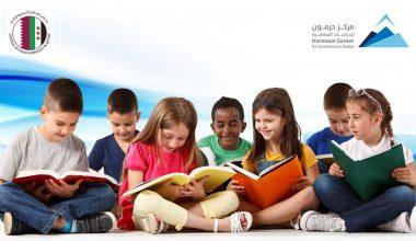 """مركز حرمون للدراسات المعاصرة فرع الدوحة يدعو لتسجيل الأطفال في برنامج """"القراءة الهادفة للأطفال"""""""