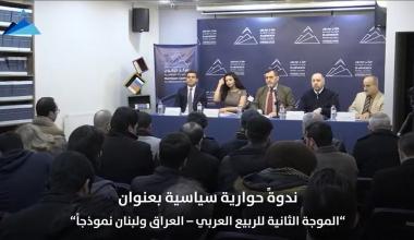 """ندوة لمركز حرمون حول """"الموجة الثانية للربيع العربي – العراق ولبنان نموذجًا"""""""